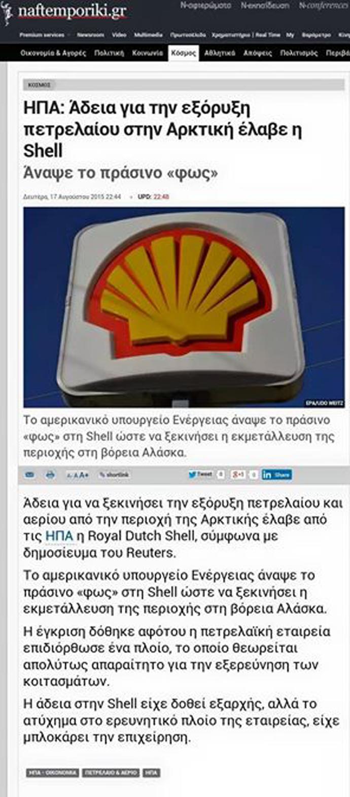 Ἡ Shell πάει ...Ἀρκτική!!!
