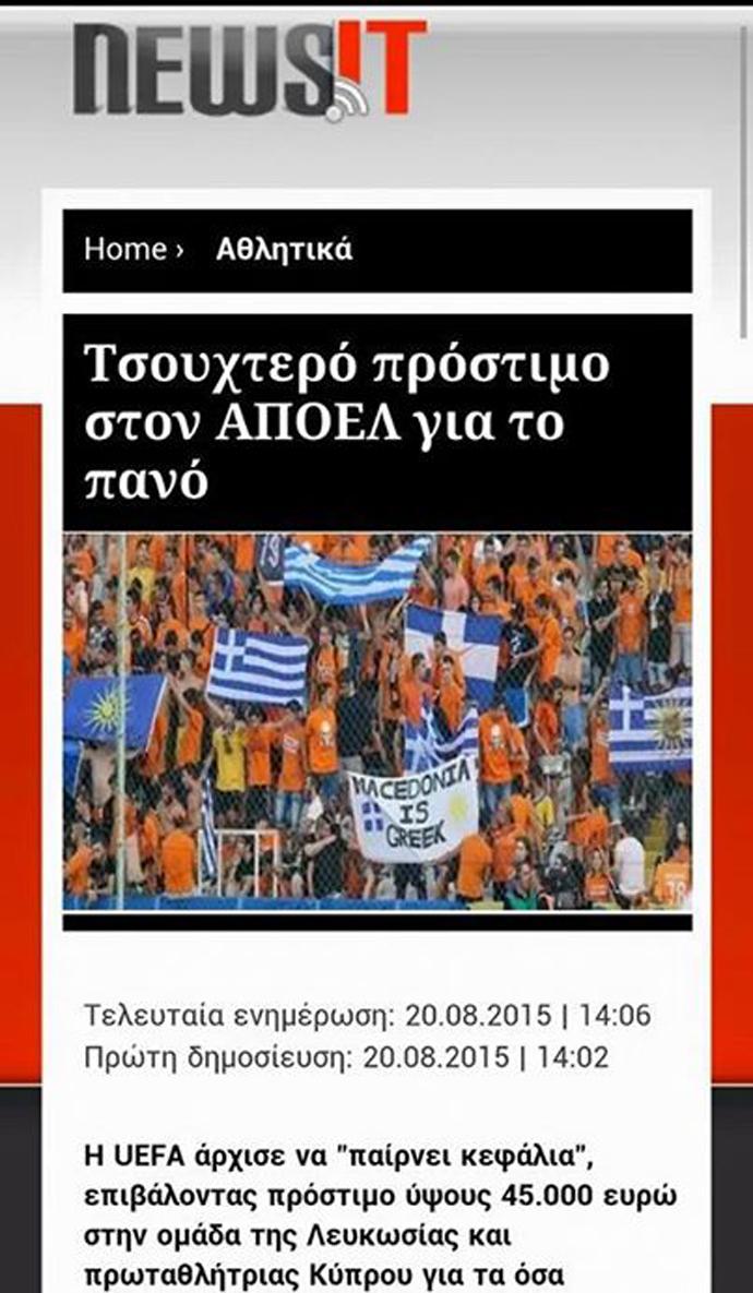 Ἡ UEFA σὲ ῥόλο ...«ἀστυνομίας σκέψεως»!!!