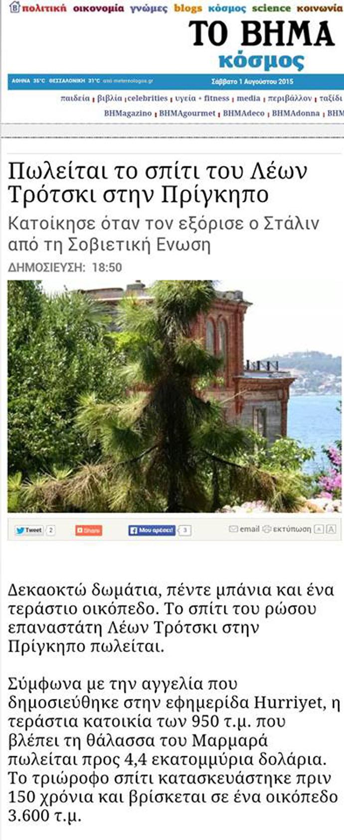 Ὁ ...«κομμουνιστὴς» Τρότσκυ χρειαζόταν 950 τ.μ. γιὰ νὰ ...βολευτῇ!!!