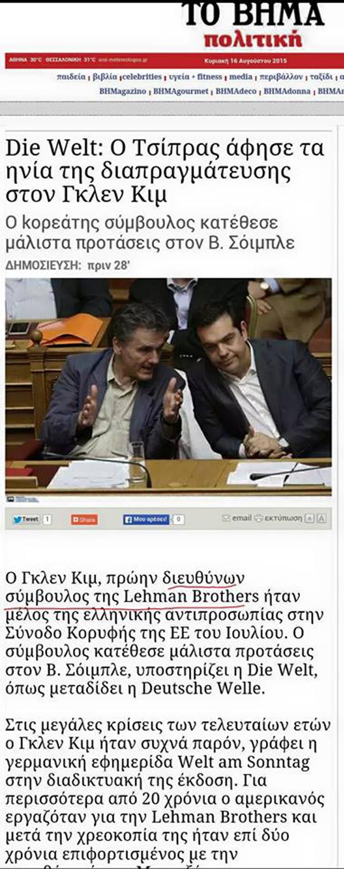 Ὁ Glenn Kim, τῆς Lehman Brothers, «διαπραγματεύεται» ...χωρίς τήν κυβέρνησιν;2