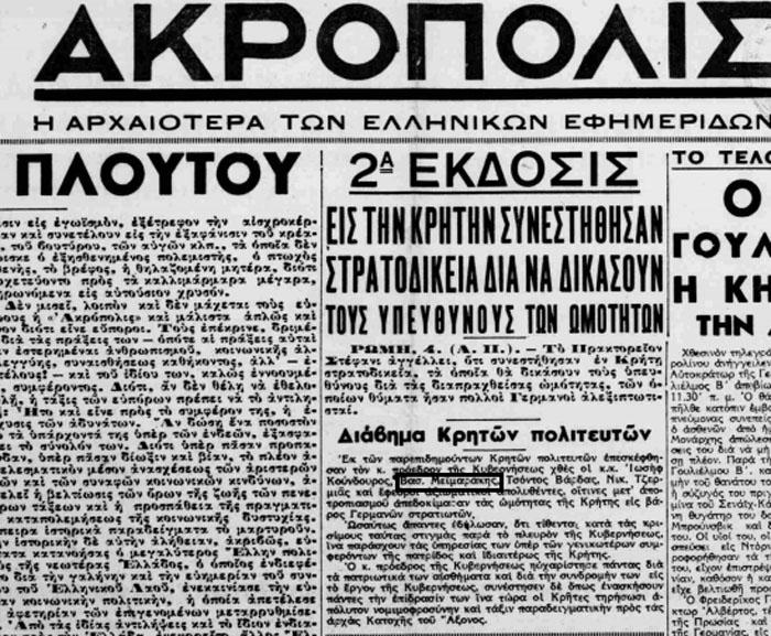 Βενιζελικοὶ ἀπόγονοι. (α)3