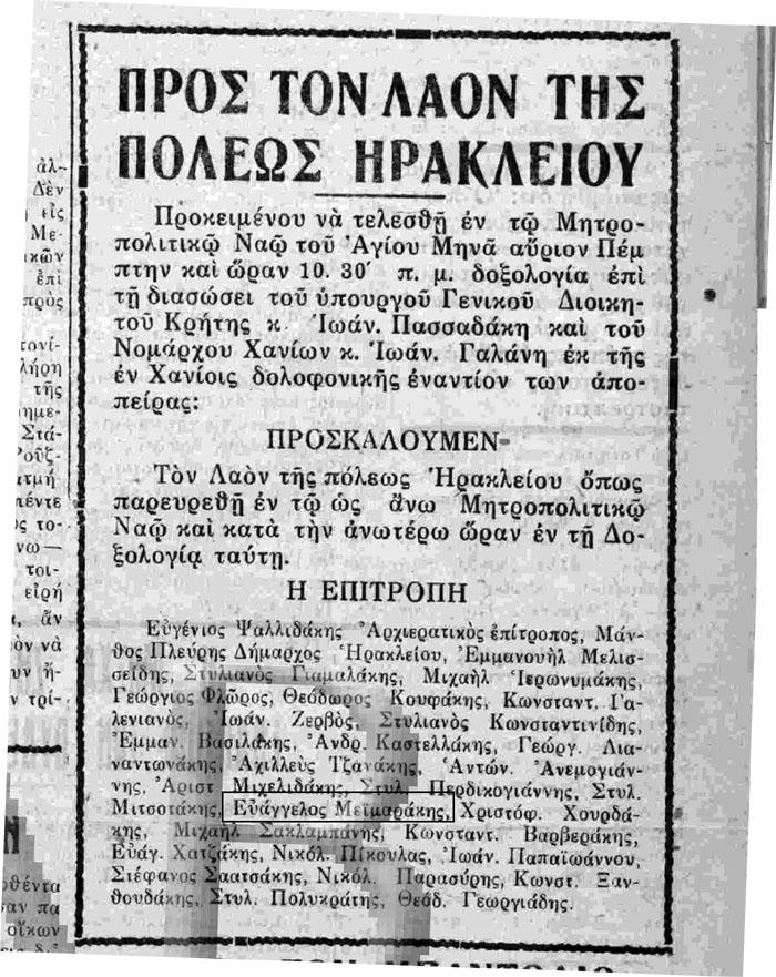 Βενιζελικοὶ ἀπόγονοι. (α)6