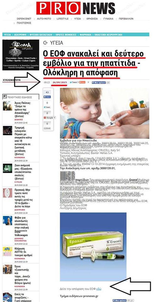 ΕΠΕΙΓΟΥΣΑ ἀνάκλησις ἐμβολίου ...πέρυσι!!!11