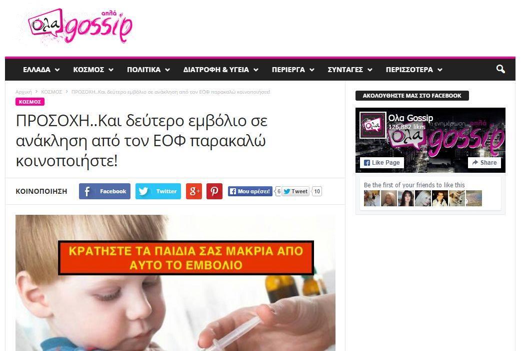 ΕΠΕΙΓΟΥΣΑ ἀνάκλησις ἐμβολίου ...πέρυσι!!!2