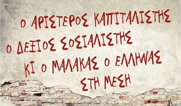 Εὐκαιρία νὰ «δόσουμε μίαν ...εὐκαιρία στὸν Τσίπρα»!!!