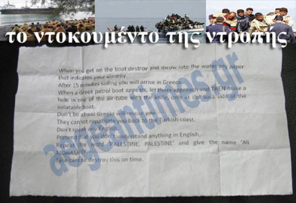 ὁδηγίες εἰσόδου «προσφύγων»  στὴν Ἑλλάδα γιὰ νὰ ζητοῦν ἄσυλο ὡς ...Παλαιστίνιοι