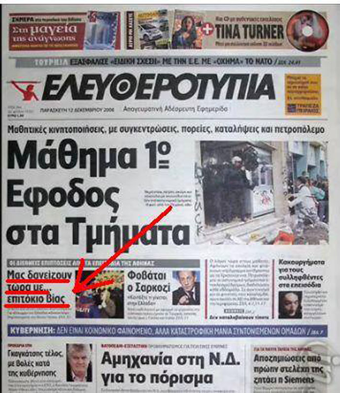 Οἱ τοκογλύφοι λατρεύουν τὴν ...«δημοκρατία»!!!17