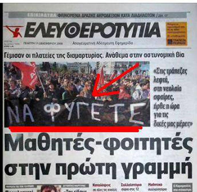Οἱ τοκογλύφοι λατρεύουν τὴν ...«δημοκρατία»!!!19