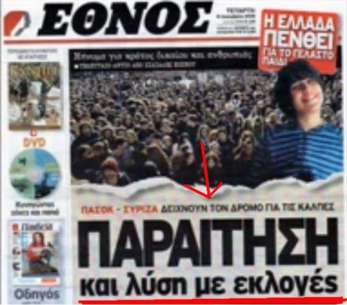 Οἱ τοκογλύφοι λατρεύουν τὴν ...«δημοκρατία»!!!2