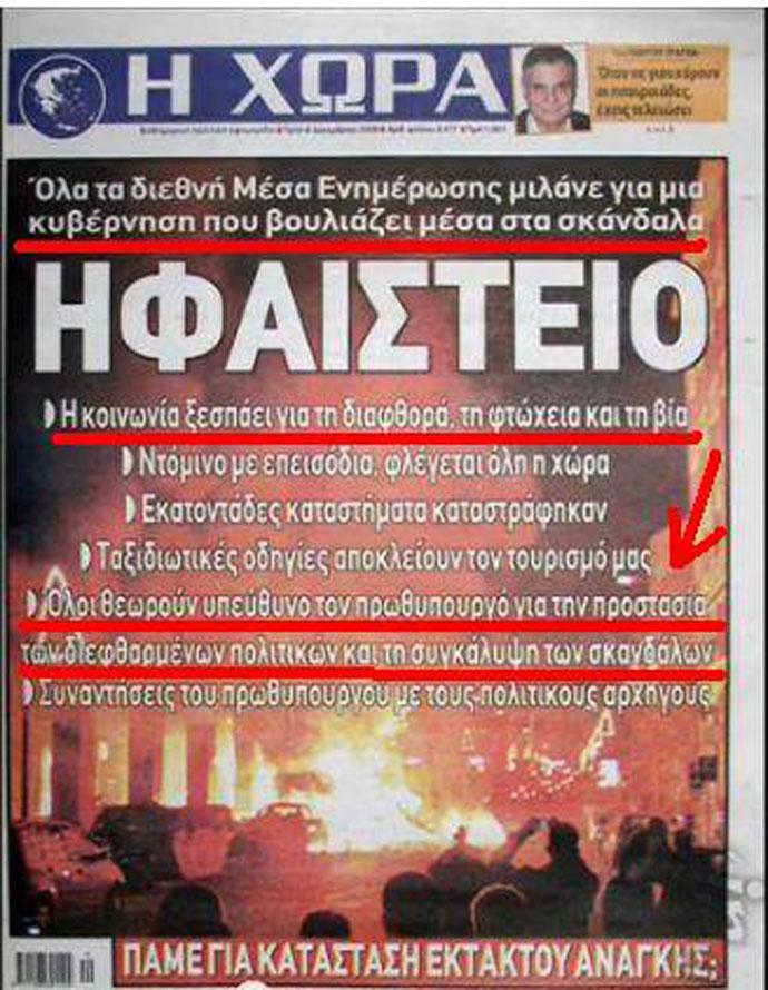 Οἱ τοκογλύφοι λατρεύουν τὴν ...«δημοκρατία»!!!23