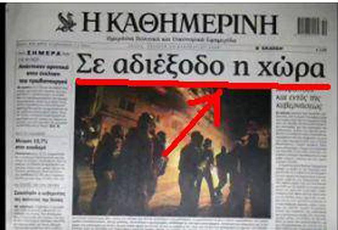 Οἱ τοκογλύφοι λατρεύουν τὴν ...«δημοκρατία»!!!25