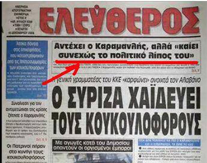 Οἱ τοκογλύφοι λατρεύουν τὴν ...«δημοκρατία»!!!29