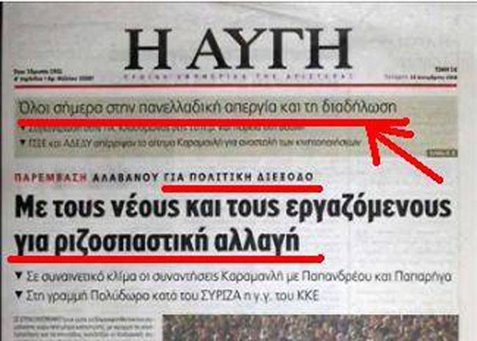 Οἱ τοκογλύφοι λατρεύουν τὴν ...«δημοκρατία»!!!5