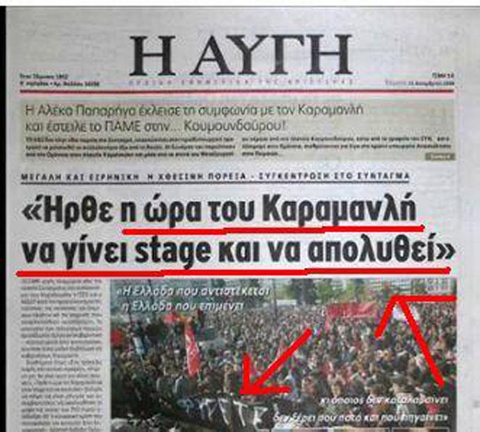 Οἱ τοκογλύφοι λατρεύουν τὴν ...«δημοκρατία»!!!7