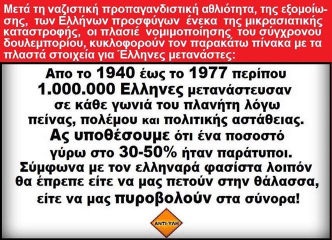 Συστηματικὴ προπαγάνδα ὑπὲρ τῆς Νομιμοποιήσεως τοῦ Δουλεμπορίου!!!