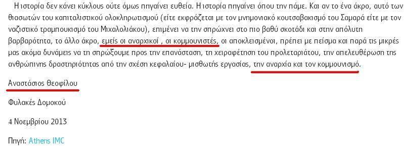 Τοκογλυφία καὶ «ἀντιφασισμός» εἶναι ΕΝΑ καὶ τὸ ΑΥΤΟ!!!13