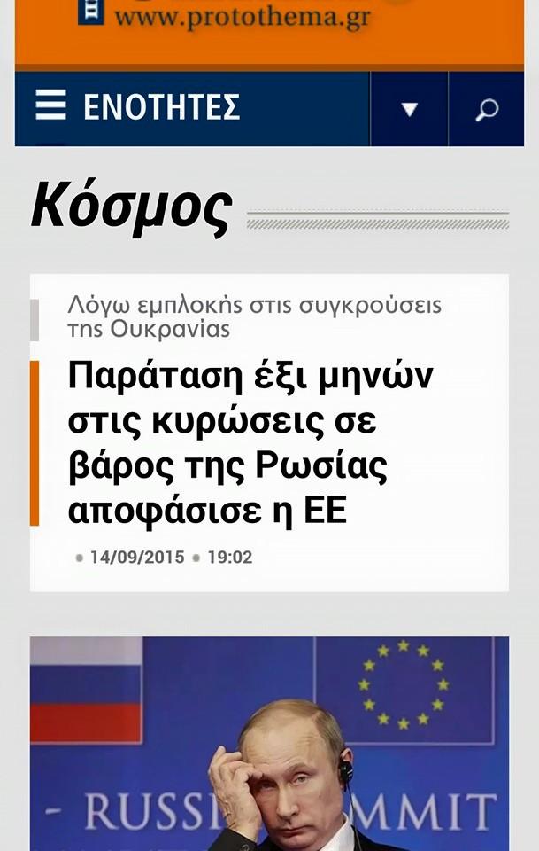 Ἡ Εὐρωπαϊκή Ἕνωσις εἶναι ἀνεξάρτητος καί λειτουργεῖ ὑπέρ τῶν λαῶν;