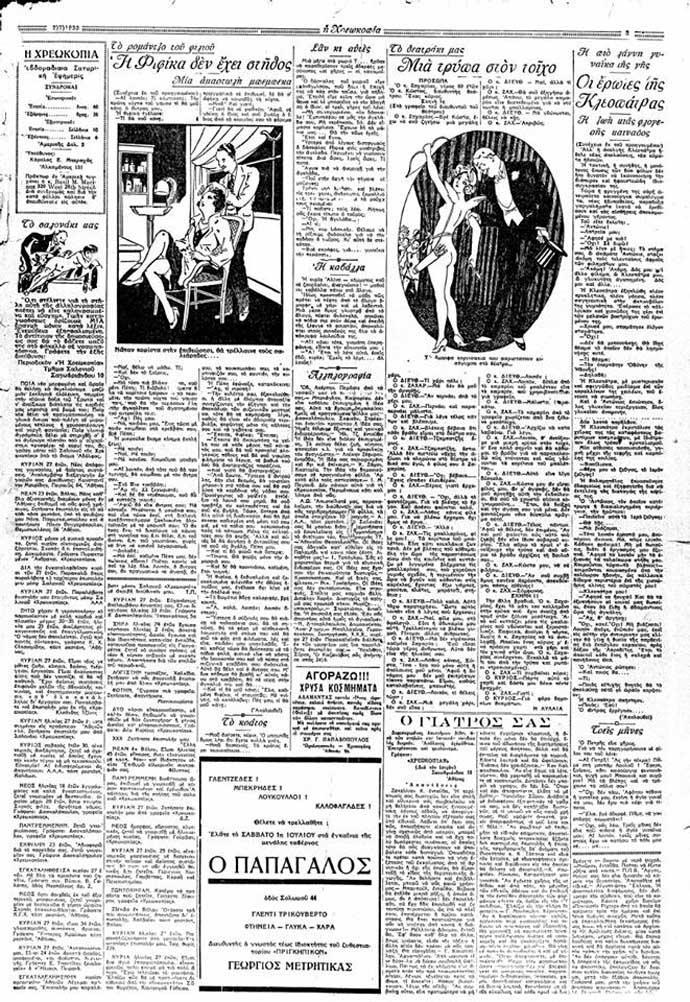 Ἡ χρεωκοπία τοῦ 19332