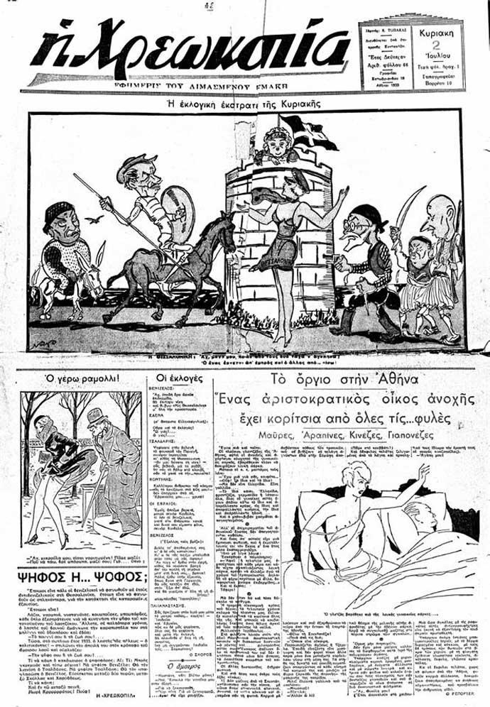 Ἡ χρεωκοπία τοῦ 19334