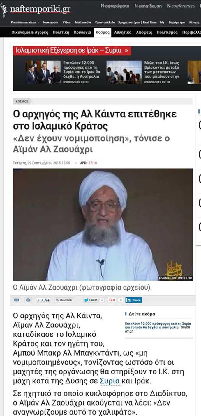 Ἡ Ἄλ Κάιντα θὰ στηρίξη τὴν ...ISIS!!!