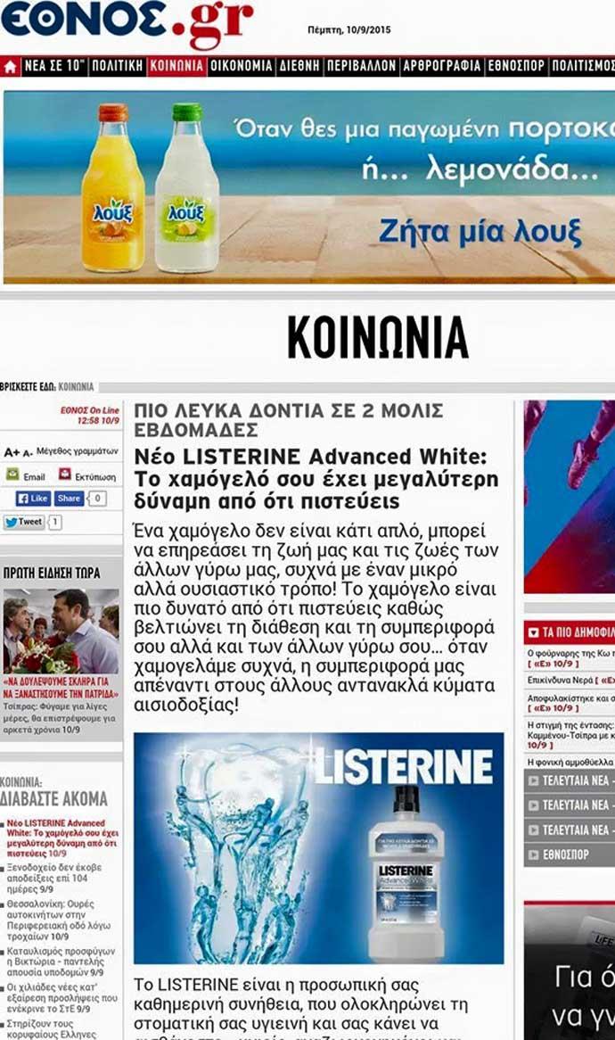 Ἡ ...«δημοσιογραφία» (ΠΑΝΤΑ πιστή) στὴν ὑπηρεσία τῶν πολυεθνικῶν!!!1