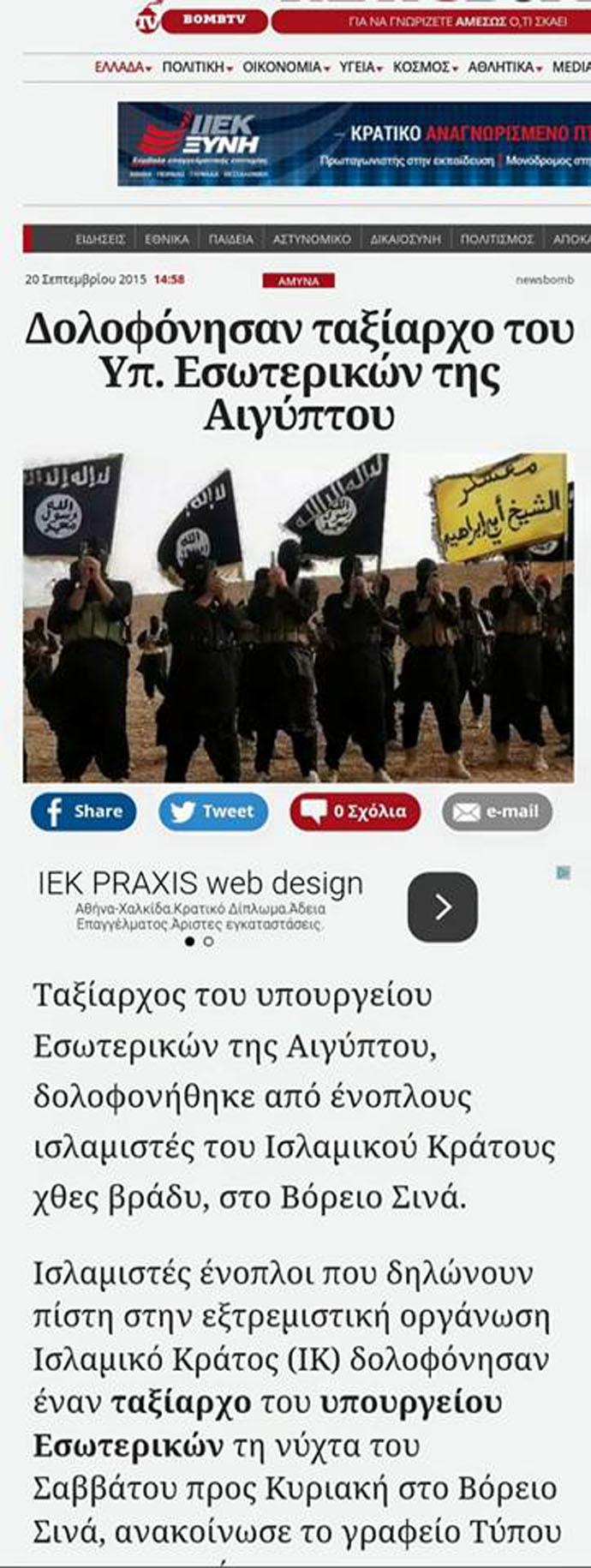 Ἡ ISIS πολεμᾶ ὅ,τι δὲν θέλει τὸ Ἰσραὴλ καὶ ἡ Δύσις!!!