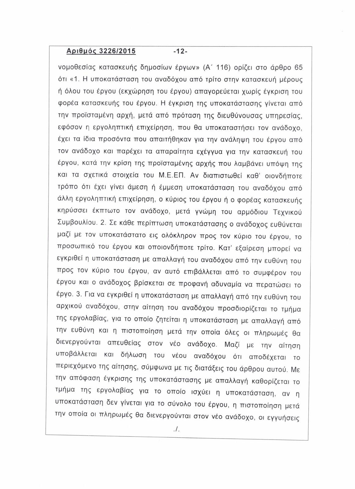 Ὁλόκληρη ἡ ἀπόφασις τοῦ ΣτΕ γιὰ τὸν Γιαννακόπουλο12