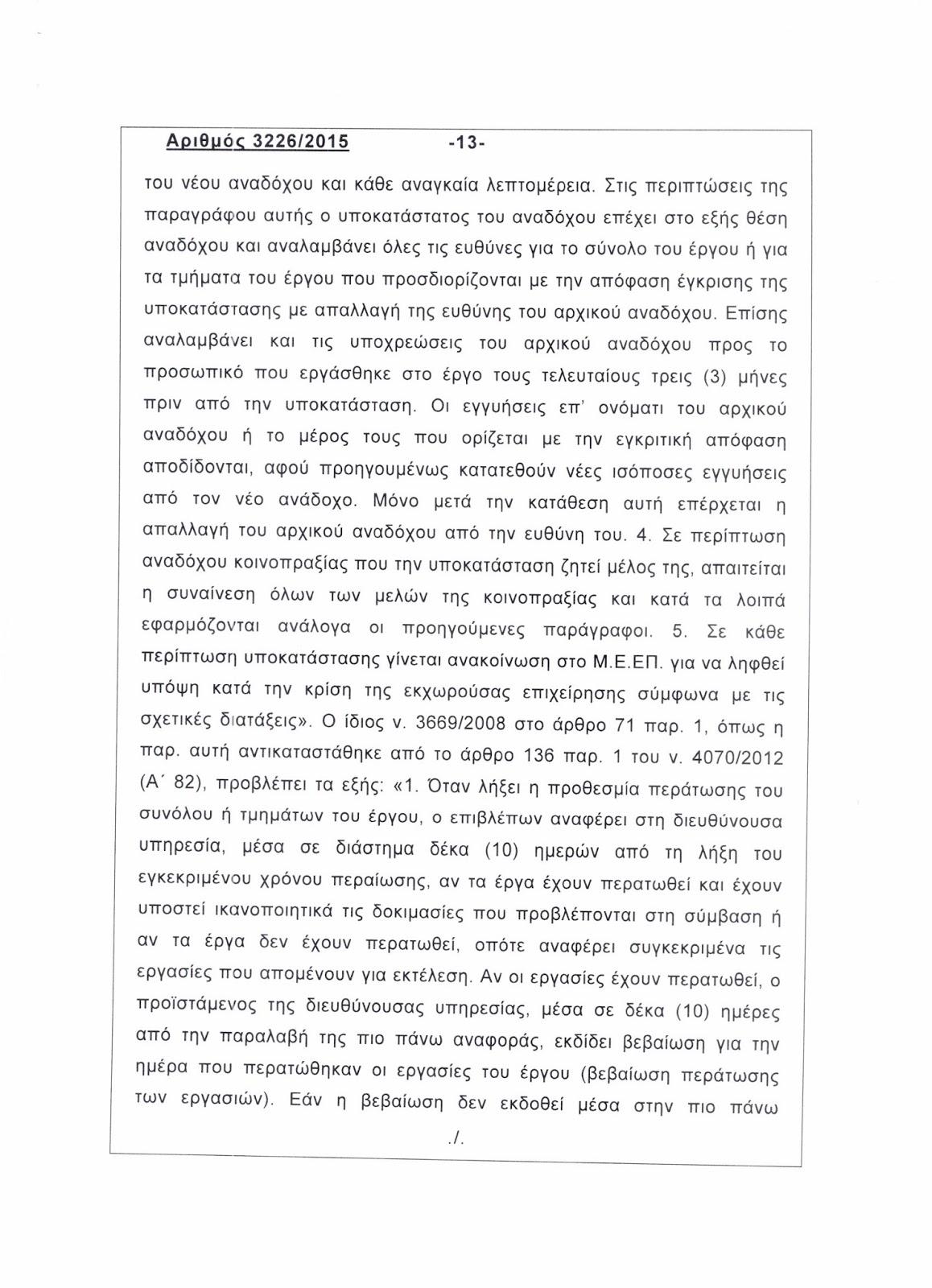 Ὁλόκληρη ἡ ἀπόφασις τοῦ ΣτΕ γιὰ τὸν Γιαννακόπουλο13.