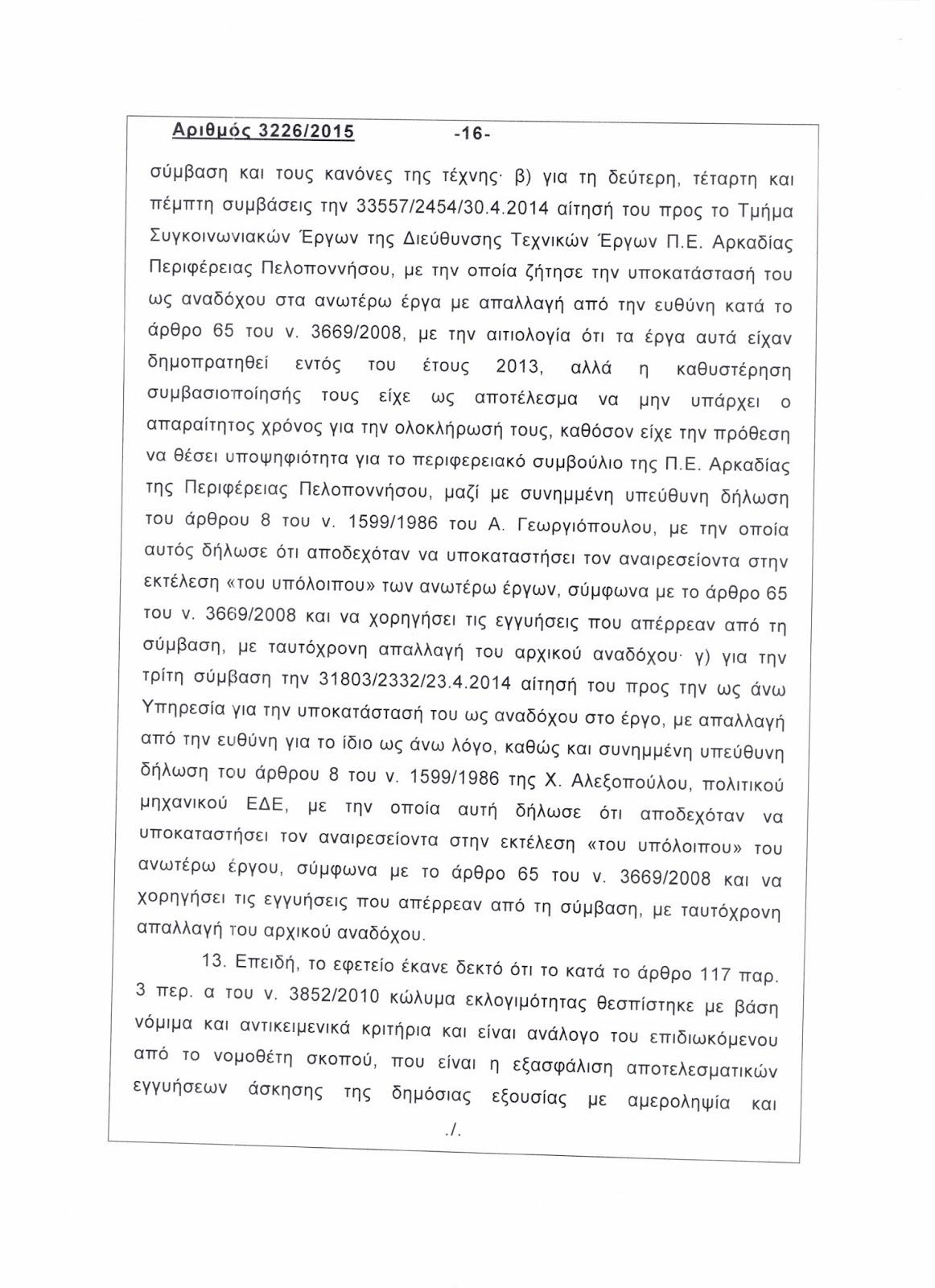 Ὁλόκληρη ἡ ἀπόφασις τοῦ ΣτΕ γιὰ τὸν Γιαννακόπουλο16