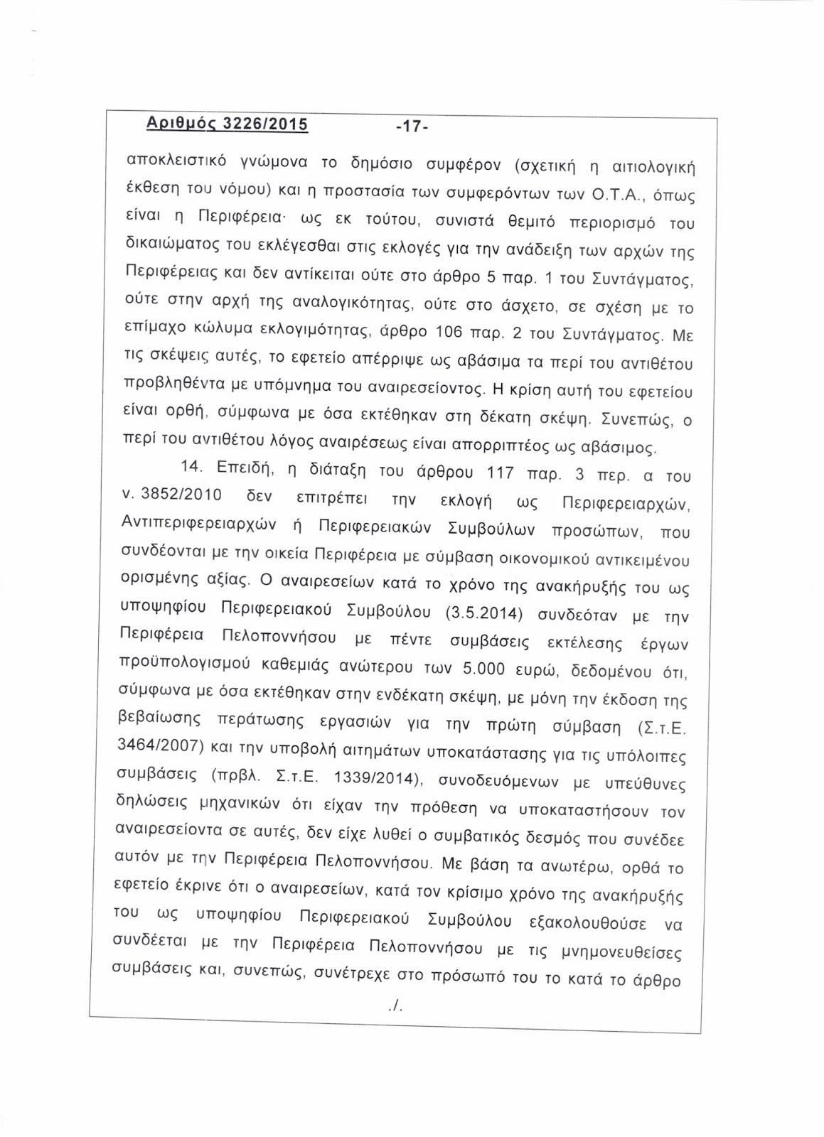 Ὁλόκληρη ἡ ἀπόφασις τοῦ ΣτΕ γιὰ τὸν Γιαννακόπουλο17