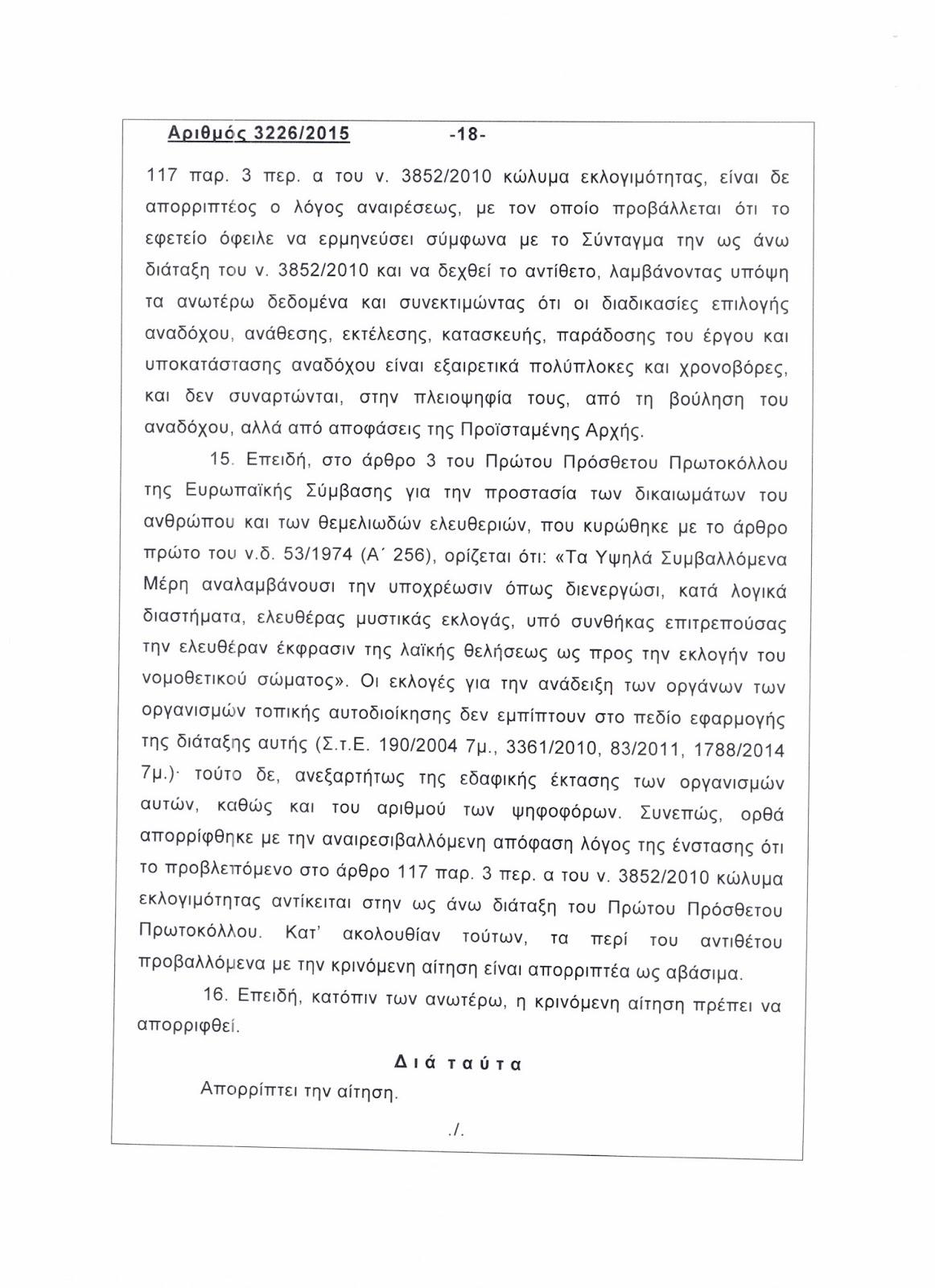 Ὁλόκληρη ἡ ἀπόφασις τοῦ ΣτΕ γιὰ τὸν Γιαννακόπουλο18