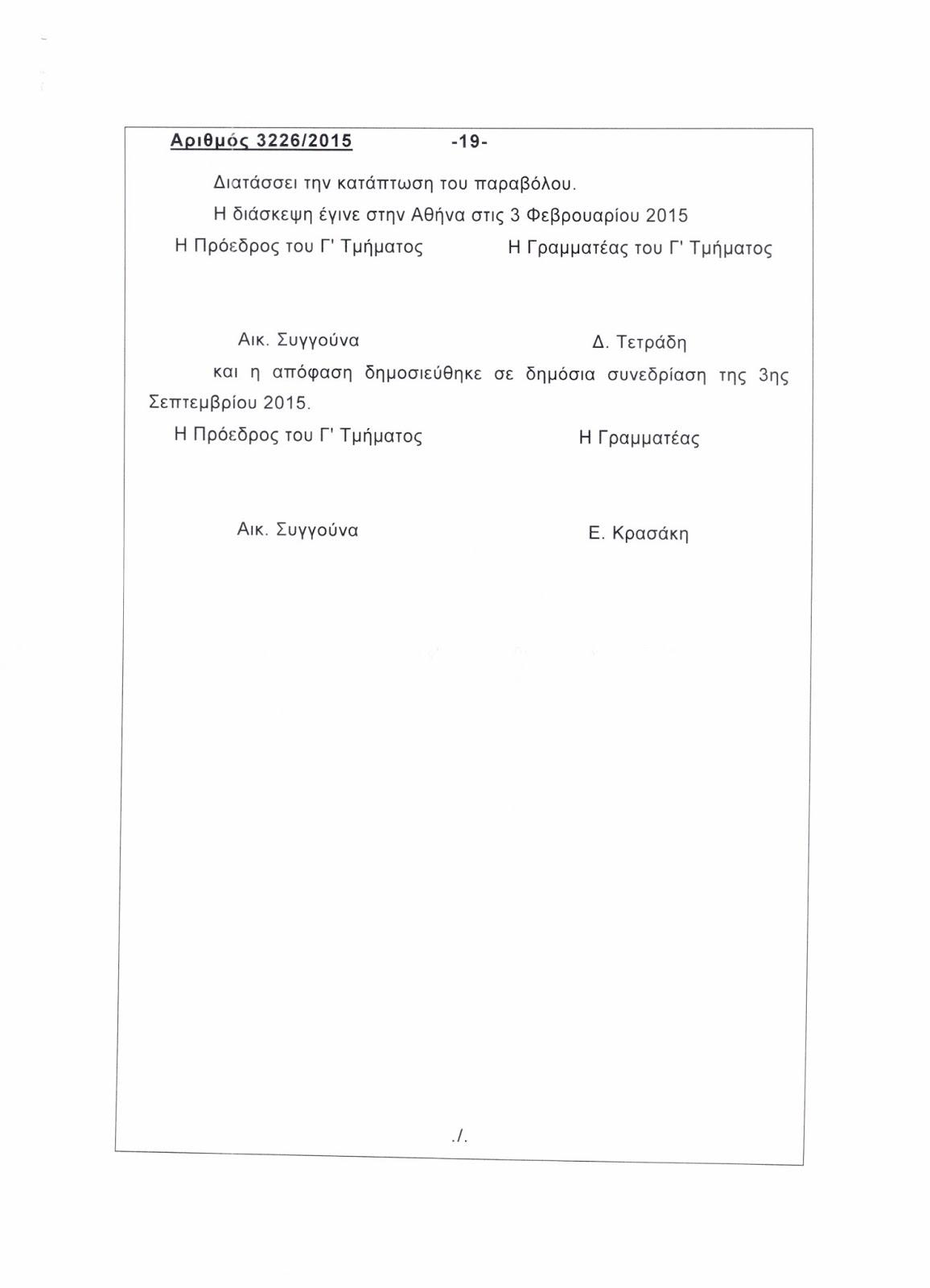 Ὁλόκληρη ἡ ἀπόφασις τοῦ ΣτΕ γιὰ τὸν Γιαννακόπουλο19