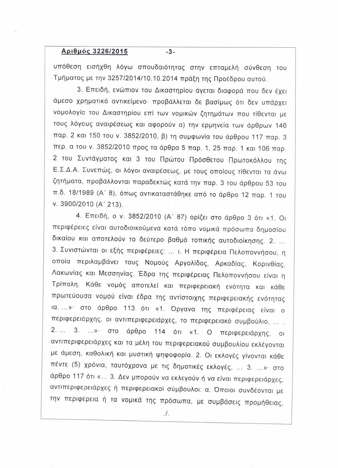 Ὁλόκληρη ἡ ἀπόφασις τοῦ ΣτΕ γιὰ τὸν Γιαννακόπουλο3