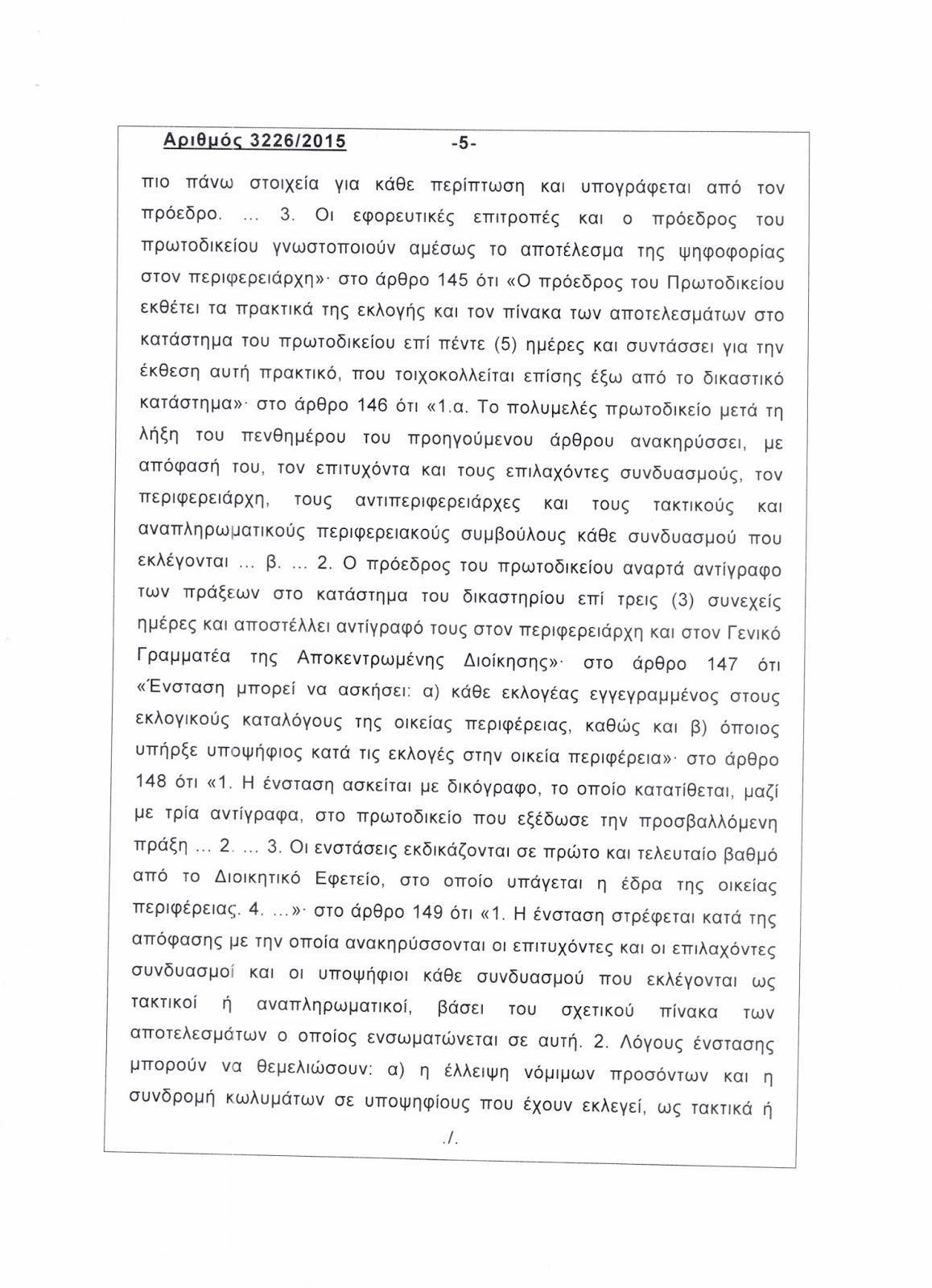 Ὁλόκληρη ἡ ἀπόφασις τοῦ ΣτΕ γιὰ τὸν Γιαννακόπουλο5