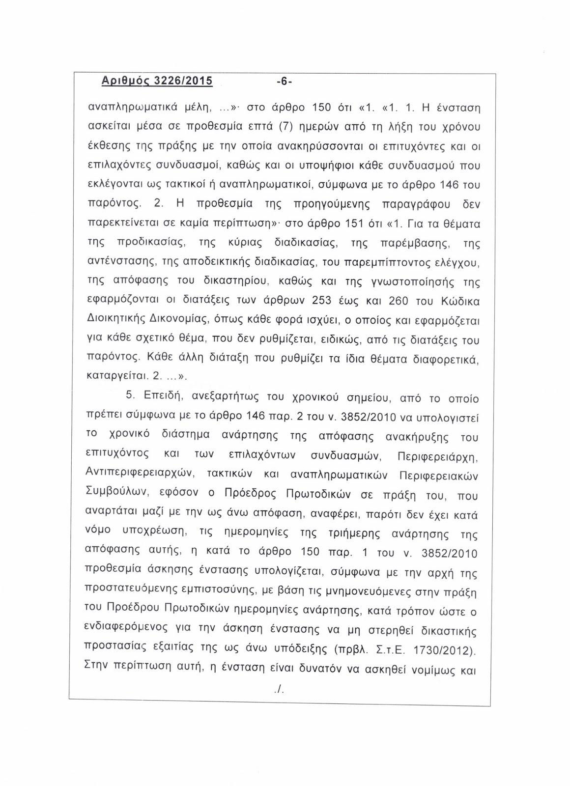 Ὁλόκληρη ἡ ἀπόφασις τοῦ ΣτΕ γιὰ τὸν Γιαννακόπουλο6