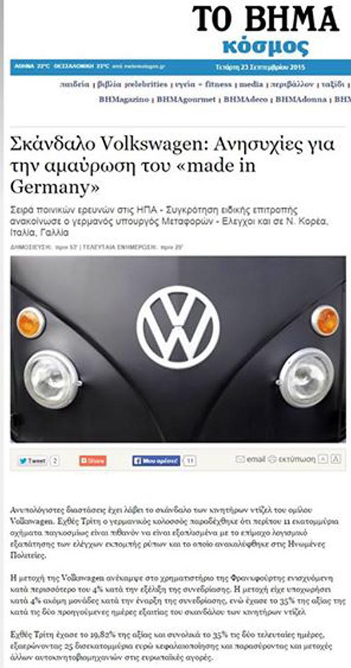 Ὥρα νὰ ...«σώσουν» οἱ Ἀμερικανοὶ τὸν πλανήτη ἀπὸ τὴν ...«βρώμικη» Volkswagen!!!2