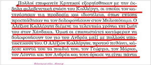 Αὐτοκρατορικοὶ ἀπόγονοι (α) [Πρόσωπα τοῦ ...χθές;]5