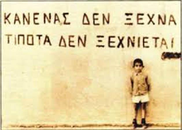 Διότι Πατρίδα εἶναι οἱ Ἀναμνήσεις μας!!!