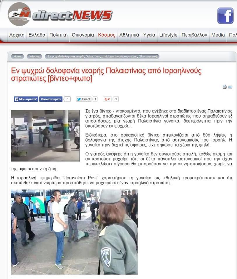 Οἱ Παλαιστίνιοι σφάζονται γιὰ ...πλάκα ἀλλὰ ...ξεχᾶστε το!!!
