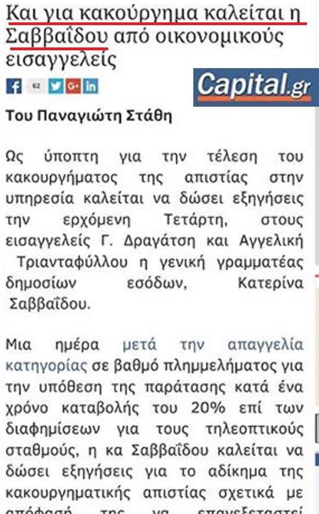 Οἱ εὑρεσιτεχνίες, ὁ Σταθάκης, τὸ ἑκατομμύριον καὶ τὸ L.S.E.3
