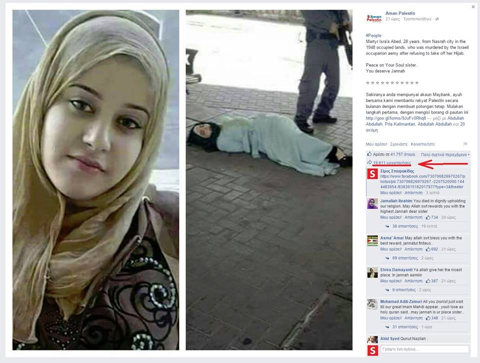 Τί ἀπέγινε ἡ νεαρή Παλαιστίνια;1