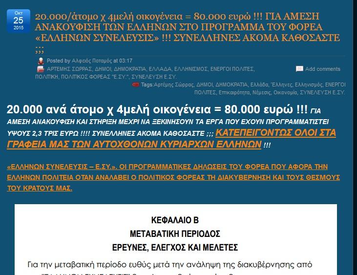 20.000 σὲ κάθε ψηφοφόρο ἀπὸ τὸν ...«τρισεκατομμυριοῦχο»!!!