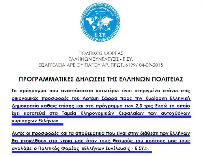 Ἀξία ψήφου 20.000 εὐρῶ!!!3