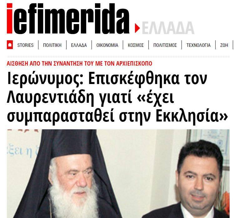 Άλλο Εβραίοι κι άλλο σιωνιστές!