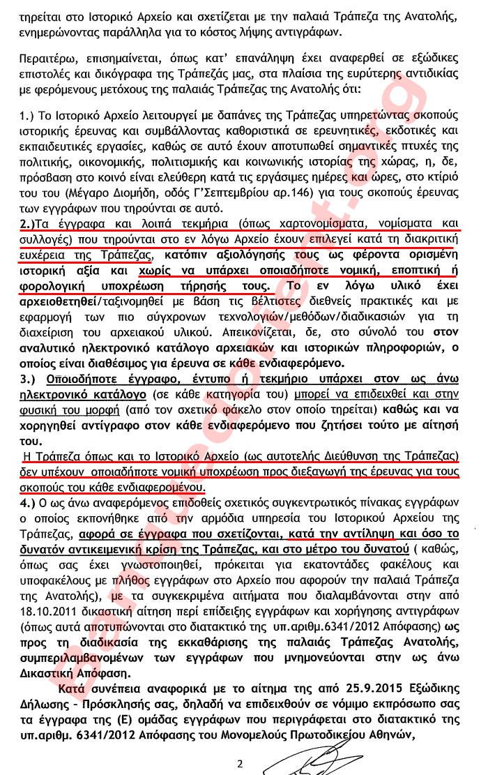 Ἐκτέλεσις δικαστικῆς ἀποφάσεως κατὰ τῆς Ἐθνικῆς Τραπέζης γιὰ τὴν Τράπεζα τῆς Ἀνατολῆς4