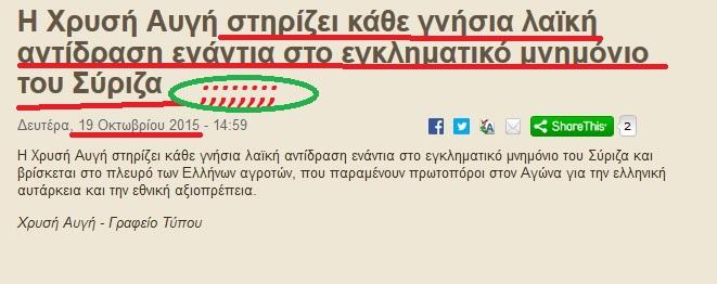 Ἕνας ...«σωστός» πρωθυπουργὸς ἐπιβάλλει κάθε ἐθνοκτόνο μέτρον χωρὶς ...ἀντίδρασιν!!!3