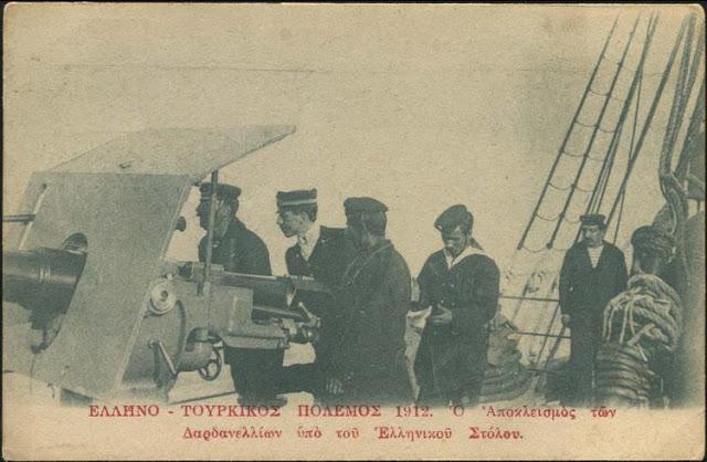 *Ο ελληνικός στόλος σε δράση