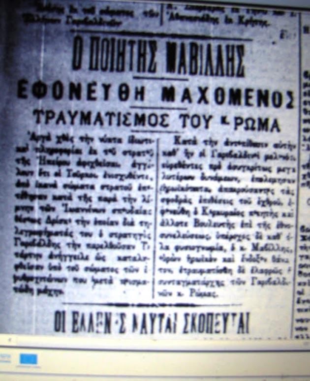 *Ο θάνατος του βουλευτή και ποιητή Λορέντζου Μαβίλη