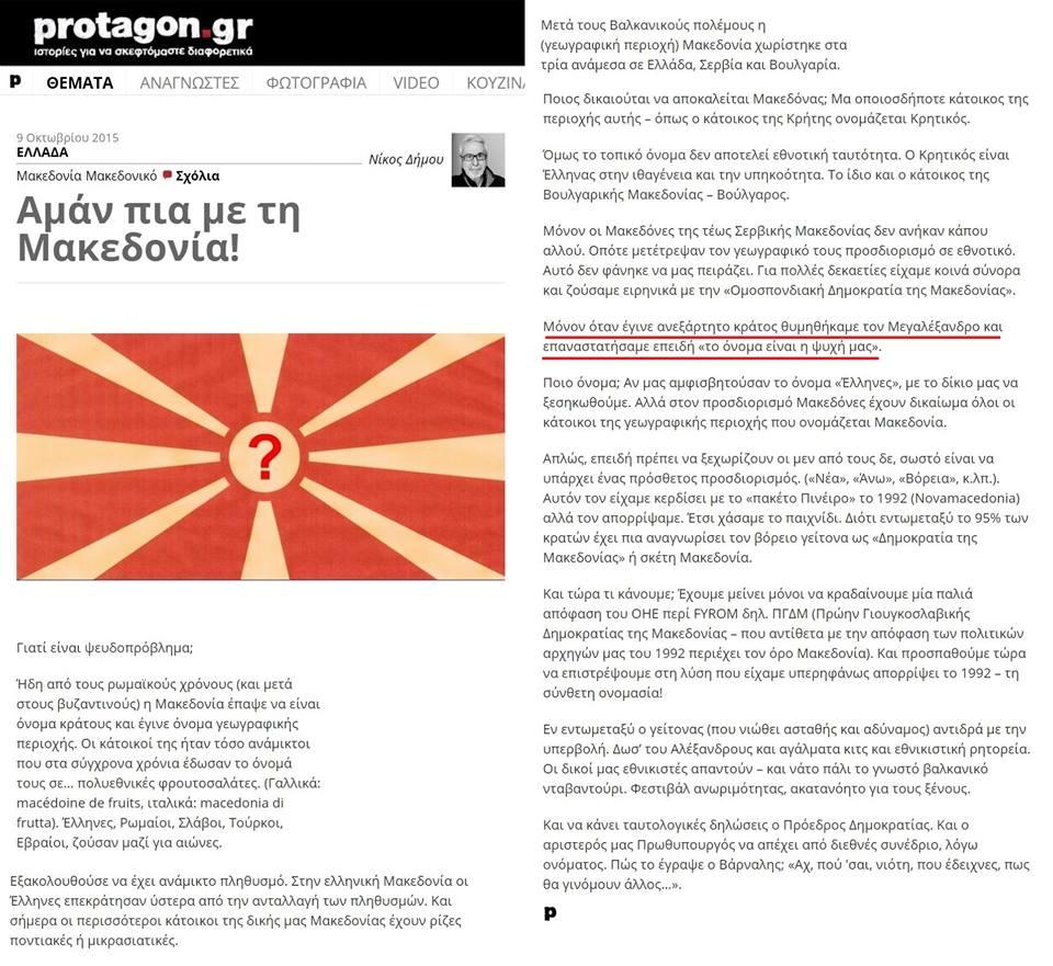 Ὁ Δήμου πάλι στρέφεται κατὰ τῶν Μακεδόνων!!!β7