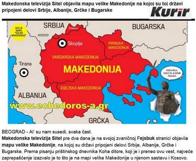 Ὁ Δήμου πάλι στρέφεται κατὰ τῶν Μακεδόνων!!!6
